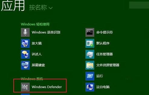 windows defenderer